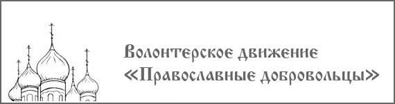 """Волонтерское движение """"Православные добровольцы"""""""