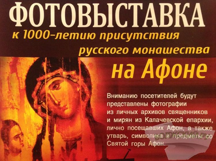 volzsky-ru-volzhanam-predstavyat-fotografii-so-svyatoy-gory-afon